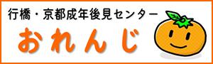 行橋・京都成年後見センター
